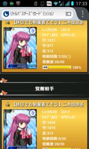 覚醒可能3Screenshot_2013-05-01-17-33-