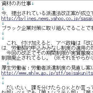 20141024blogキャプチャ