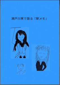 20150816駅メモ本告知用イメージ